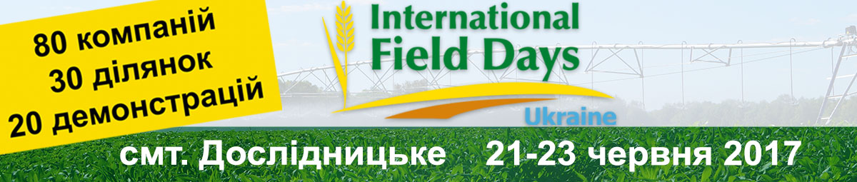 International field days